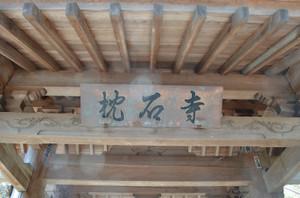 Chinsekiji_004
