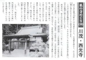 Saikouji_030